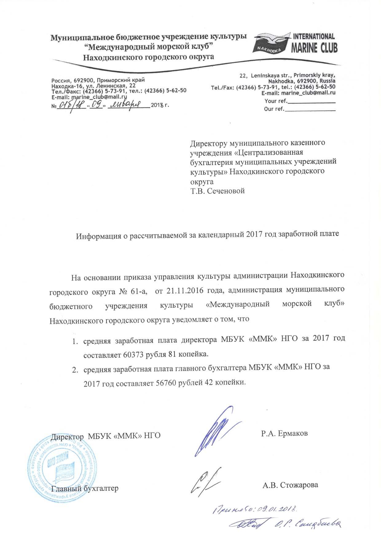 marine club of nakhodka city Муниципальное задание на 2015 год